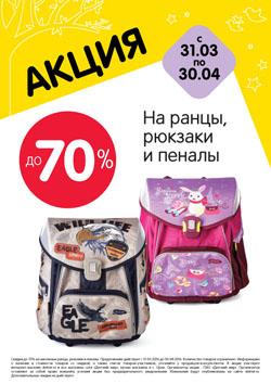 550ae357fc21 Скидка до 70% на школьные ранцы, рюкзаки и пеналы