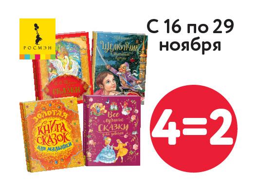 Акция 4=2 на книги издательства РОСМЭН