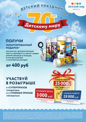 При покупке питания Nestle — в подарок мыльные пузыри и промо-код на участие в розыгрыше