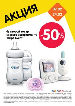Скидка 50% на второй товар Philips Avent