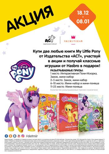 Купи 2 любые книги My Little Pony от издательства АСТ и получай игрушки в подарок!