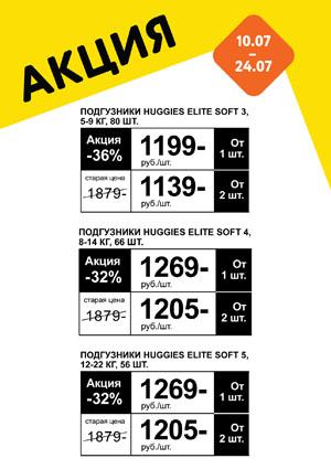 Промо-цена на подгузники Huggies