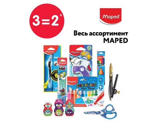 Акция 3=2 на канцтовары Maped