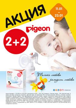 При покупке четырех товаров Pigeon — два из них в подарок