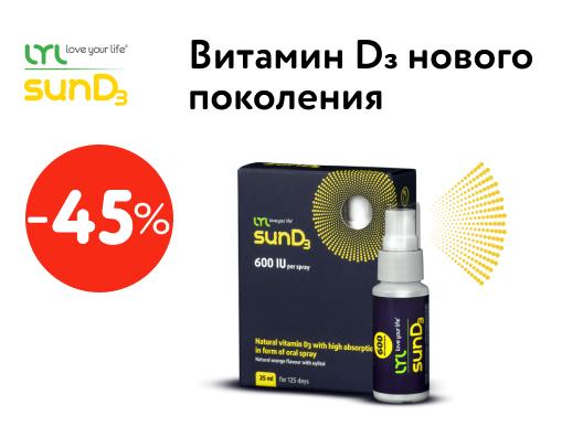 -45% на витамин D3 LYLsunD3 в форме микроэмульсии