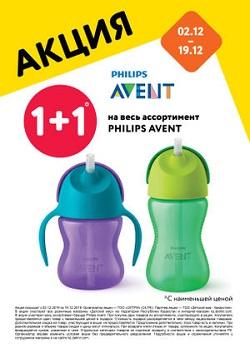 Акция 1+1 на товары Philips Avent в Республике Казахстан