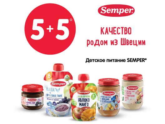 Акция 5+5 на пюре Semper
