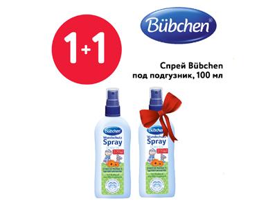 Акция 1+1 на спрей под подгузник Bubchen