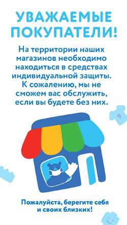Масочный режим в магазинах сети «Детский мир»