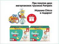 При покупке Pampers игрушка Chicco в подарок