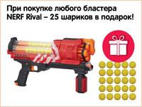 При покупке бластера Nerf Rival — набор из 25 шариков в подарок!