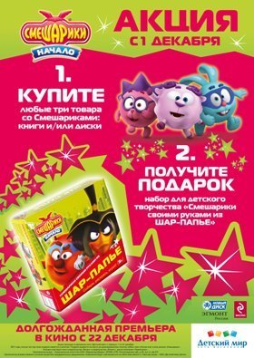 fc0cac0433eb Подарки от Смешариков — специальная акция в магазинах сети «Детский мир»