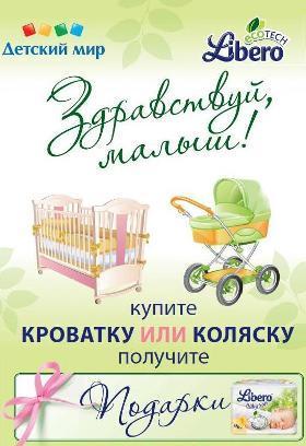 Программа «Здравствуй, Малыш!» от Libero в «Детском мире»