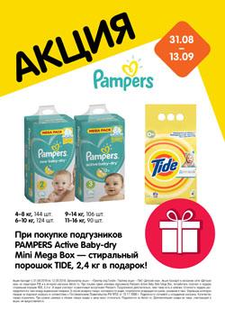 При покупке Pampers Active Baby стиральный порошок Tide в подарок