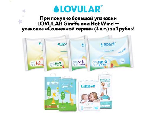 При покупке большой упаковки подгузников Lovular Hot Wind или Жирафы — скидка 99% на подгузники Солнечной серии