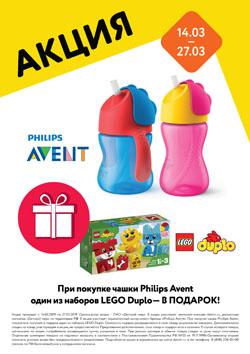 При покупке чашки Philips Avent — LEGO Duplo в подарок
