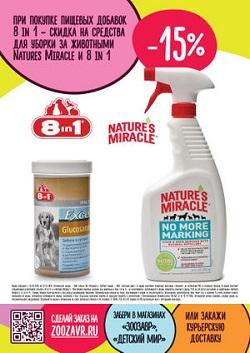 Скидка 15% на средства для уборки Natures Miracle при покупке добавок 8 в 1