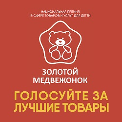 В сети стартовало народное голосование за лучший товар и услугу для детей