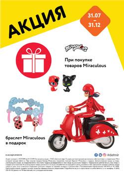 При покупке игрушки Miraculous — браслет в подарок