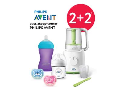 Акция 2+2 на товары Philips Avent