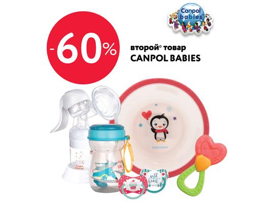 Скидка 60% на второй товар Canpol Babies