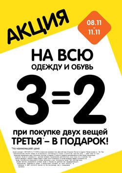 Акция 3=2 на всю одежду и обувь в магазине в ТЦ Коньково пассаж