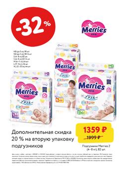 Дополнительная скидка 20% на вторую упаковку Merries
