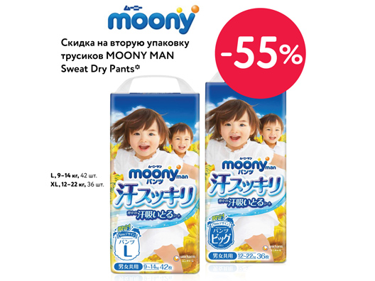 Скидка 55% на вторую упаковку трусиков Moony