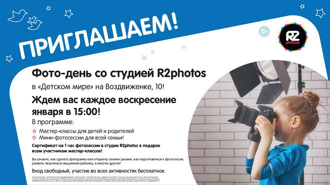 R2photos фотосессия в подарок спб 101