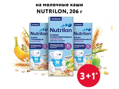 Акция 3+1 на жидкие каши Nutrilon