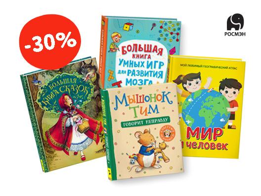 Только в интернет-магазине: доп. скидка 30% в корзине на книги издательства Росмэн
