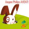 Федеральная акция Philips AVENT