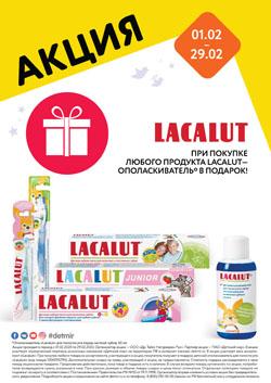 При покупке любого товара Lacalut — ополаскиватель в подарок