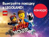 Купите LEGO и выиграйте поездку в Дубай