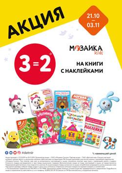 Акция 3=2 на книги с наклейками издательства Мозаика-Синтез