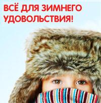 Все для зимнего удовольствия в «Детском мире»!