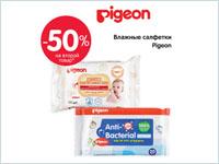 Скидка 50% на вторую упаковку салфеток Pigeon