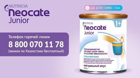 НОВИНКА! Специализированное питание для детей в возрасте от 1 года до 10 лет
