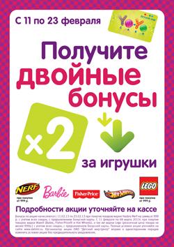 Двойные бонусы за покупки игрушек в «Детском мире»!