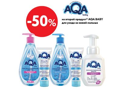 Скидка 50% на второй товар AQA baby