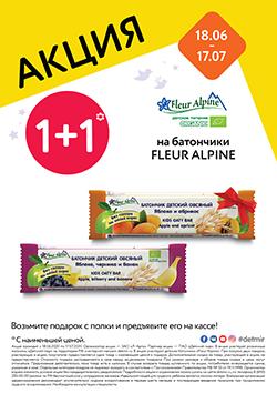 Акция 1+1 на батончики Fleur Alpine