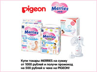 Купи товары Merries на сумму от 1000 рублей и получи промокод на 500 рублей на Pigeon