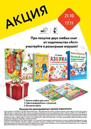 Купите две книги издательства АСТ и участвуйте в розыгрыше игрушек!