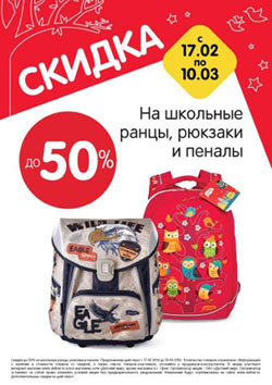 114bdac7317a Скидка до 50% на школьные ранцы, рюкзаки и пеналы