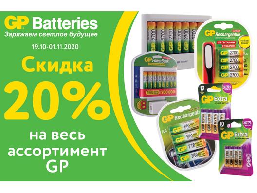 Скидка 20% на весь ассортимент батареек GP