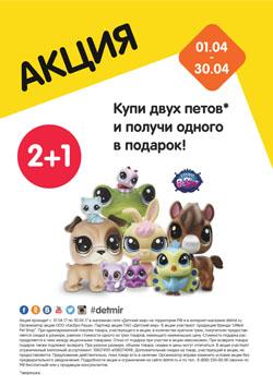 При покупке двух товаров Littlest Pet Shop — третий товар в подарок!