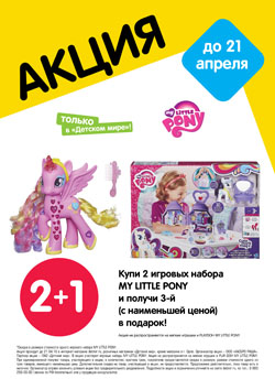При покупке двух наборов My Little Pony — третий набор в подарок