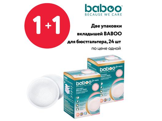 Акция 1+1 на вкладыши Baboo