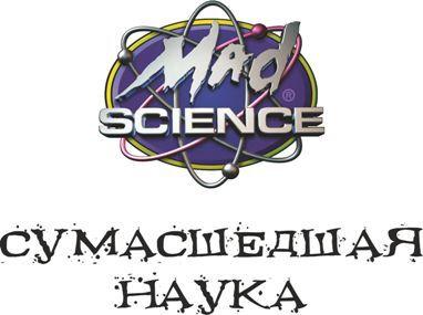 Сумасшедшая наука – необычные детские праздники в научном стиле!