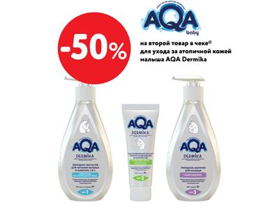 Только в интернет-магазине: cкидка 50% на второй товар Aqa Dermika